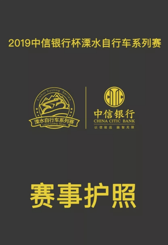 中信银行杯溧水自行车系列赛