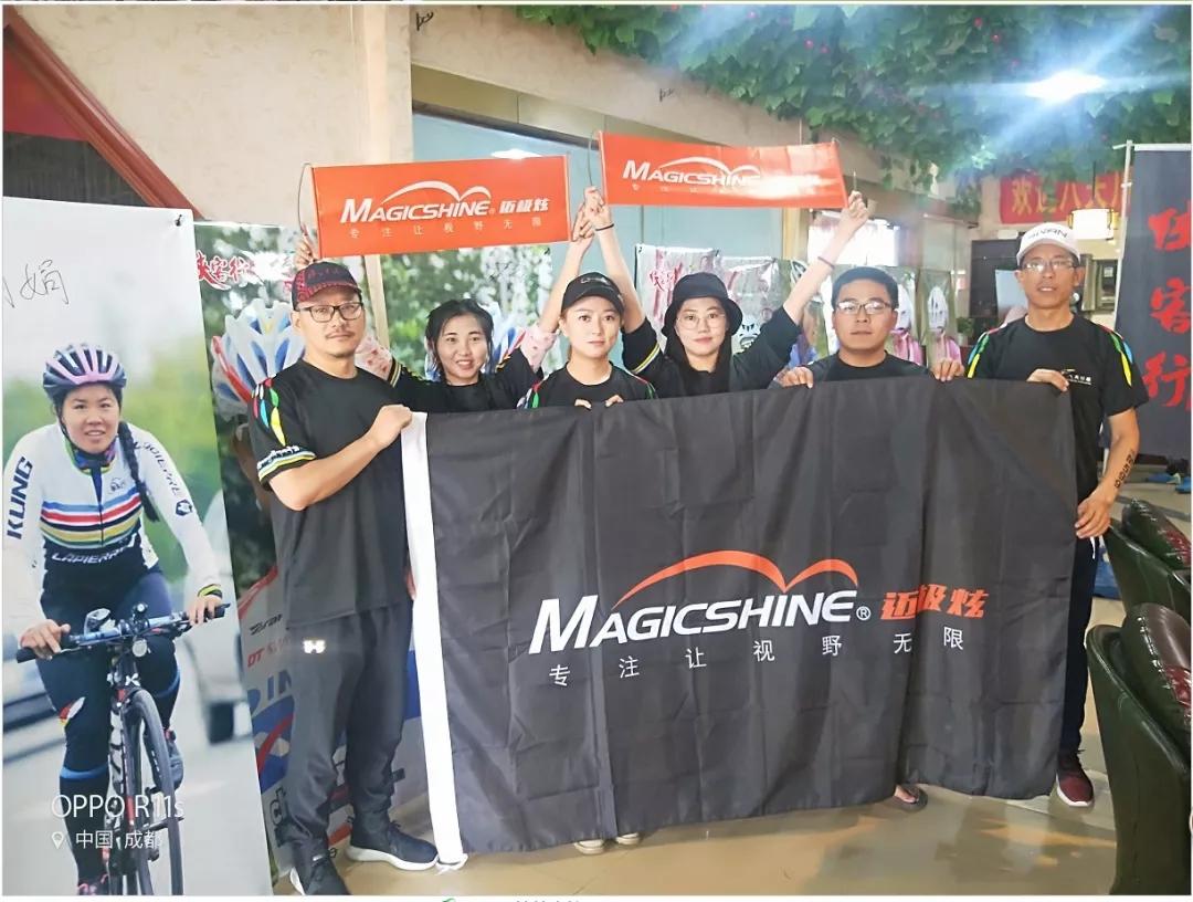 迈极炫(Magicshine)