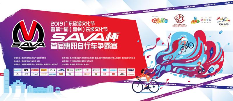 SAVA首届惠阳自行车争霸赛