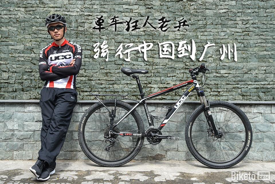 单车狂人老兵 骑行中国到广州