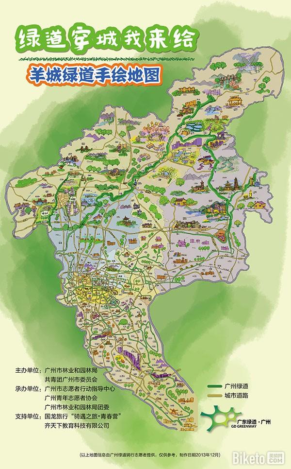 羊城绿道手绘地图
