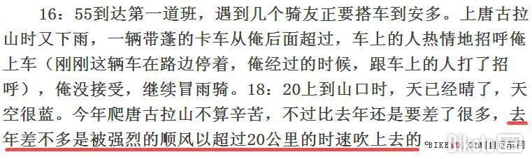 西藏,逆风,川藏,新藏,青藏,
