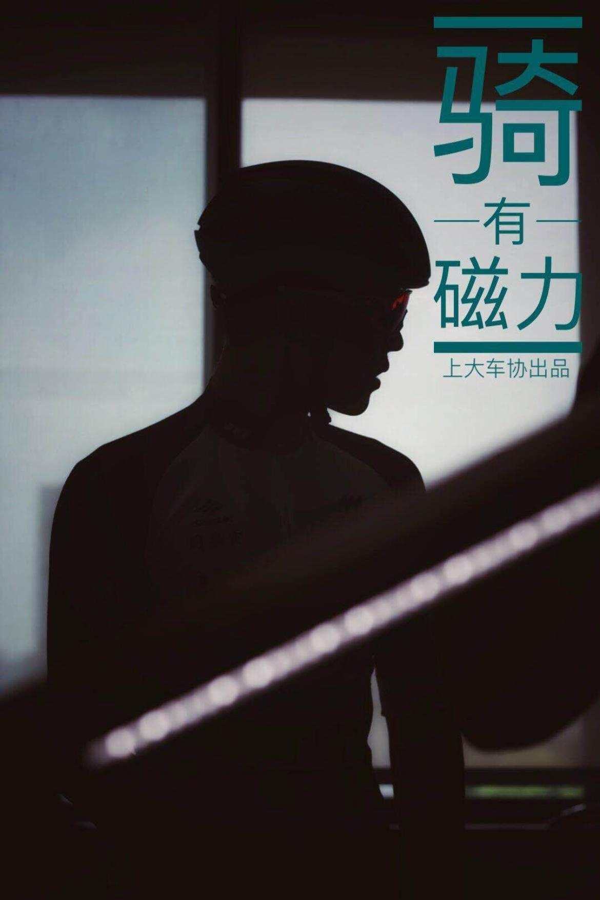 上海大学自行车协会mmexport1530447233812.jpg