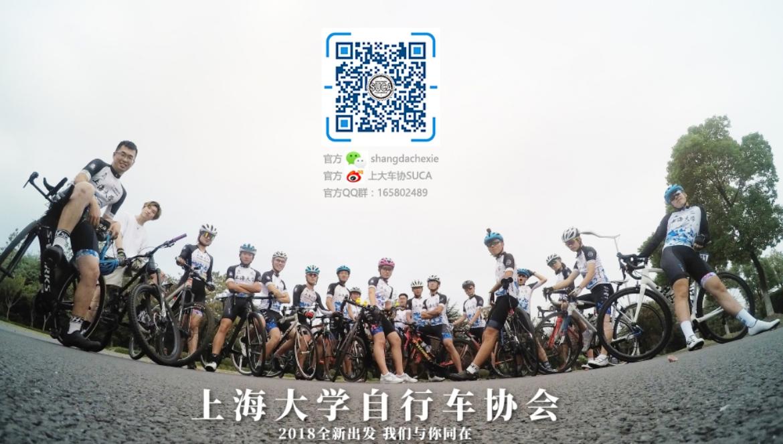 上海大学自行车协会mmexport1538970227355.jpg