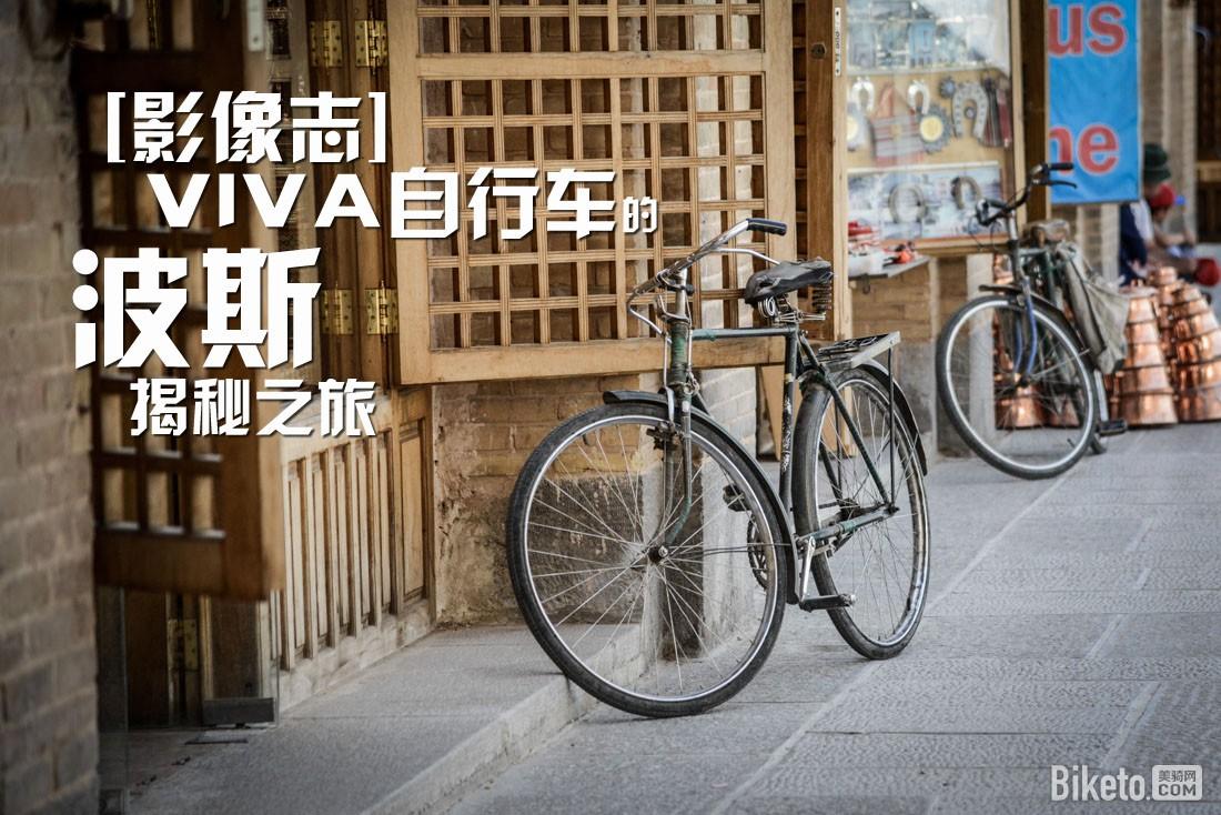 [影像志]伊朗行:VIVA自行车的波斯揭秘之旅