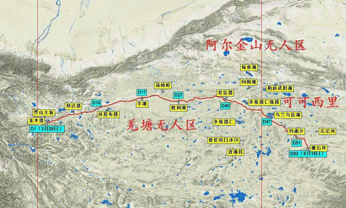 生死荒原路,52天首次单人完整横穿大羌塘, 吴万江,无人区,单车旅行,轨迹图
