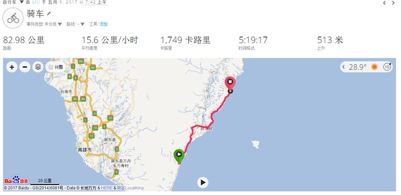 台湾东线骑游记(2)