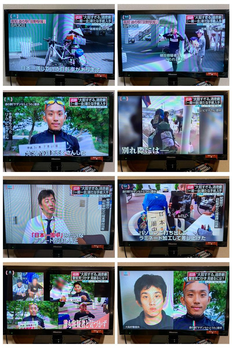 小药水,日本,骑行,奈良