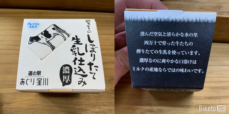 骑行,日本,牛奶雪糕,四国
