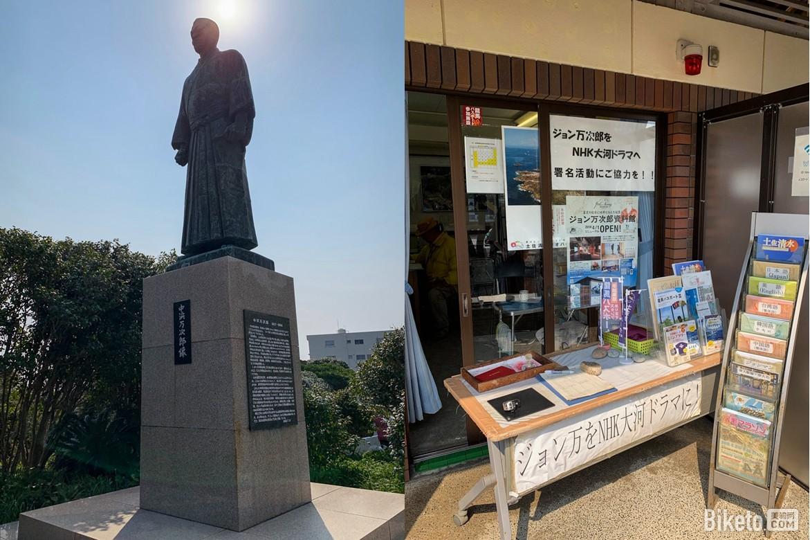 骑行,日本,中滨万次郎,四国