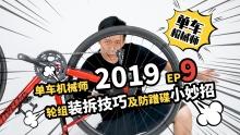 单车机械师2019 EP9:轮组装拆技巧及防蹭碟小妙招