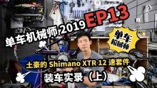 單車機械師EP13:土豪的12速禧瑪諾XTR裝車實錄(上)