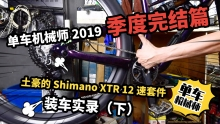 機械師季度完結篇:土豪的12速禧瑪諾XTR裝車實錄(下)