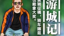 【游城记】美骑有奖征游记 评选结果公布