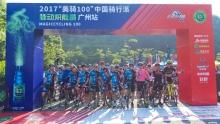 骑者无惧骄阳――美骑100-脉动炽能量广州站