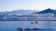 总奖金20万!2017中国四川环泸沽湖国际自行车公开赛