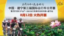 为荷而来花海骑行 中国建宁第三届国际自行车公开赛报名开启