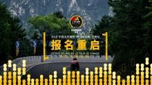 """2018""""中国太平保险""""环法挑战赛北京站报名重启"""