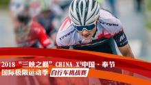 中自联三进奉节挑战极限之坡 皇后赛段谁能绝地翻盘