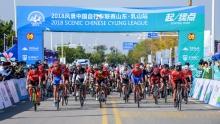 2018风景中国自行车联赛山东乳山站震撼开赛