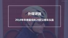 外媒威尼斯人网上娱乐 2018年度最佳公路自行车头盔