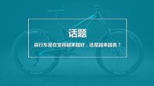 """自行车是变得""""越来越贵""""还是""""越来越好""""了?"""