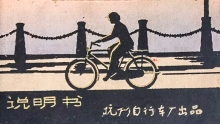 国产自行车历史钩沉(五):曾经的大厂现在都怎样了