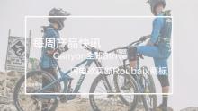 每周威尼斯人网上娱乐快讯:Canyon全新Strive、闪电欲买断Roubaix商标
