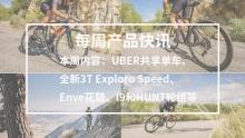 每周威尼斯人网上娱乐快讯:自动驾驶/充电的自行车你能想得到么?
