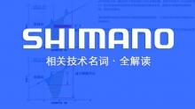 键盘扫盲:Shimano全方位技术名词详解指南(上)