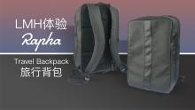 LMH體驗:坐高鐵去香港,怒提Rapha Travel旅行背包