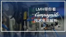 LMH帶你看:Campagnolo產品技術指南