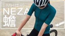 LMH體驗:NEZA蟾騎行服,看看國產品牌對設計細節的嘗試