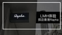 LMH體驗:不打折還偏僻,探店香港Rapha專賣店