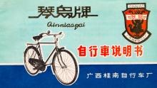 国产自行车历史钩沉(七)印刷厂也能造车