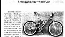 """二三十年前的""""上古自行车文章""""究竟写了些什么?"""