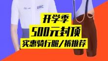 开学季:500元封顶,实惠骑行服/骑行裤推荐
