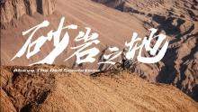 《砂岩之地》:世界上最适合山地车自由骑的圣地