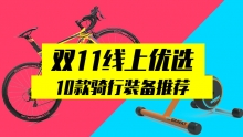 双11线上优选:10款骑行装备推荐