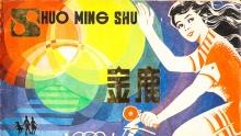 9份收藏说明书:见证青岛金鹿牌自行车发展