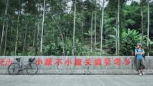 西南桂贵二省骑行D5:凭祥-水口 不走错路的沿边公路不够完美
