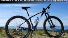 GIANT XTC Advanced 27.5首骑评测