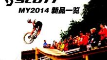 充满惊喜与创新:SCOTT MY2014新品一览