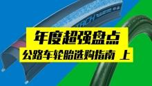 年度超强盘点:公路车轮胎选购指南(上)