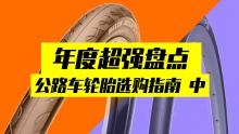 年度超强盘点:公路车轮胎选购指南(中)