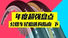 年度超强盘点:公路车轮胎选购指南(下)