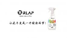 去污无残留:RLAP锐乐普传动清洗剂