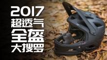 2017年超透气全盔大搜罗
