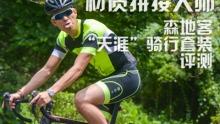 """材质拼接大师――森地客""""天涯""""骑行套装评测"""