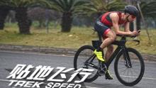 贴地飞行 TREK Speed Concept 9.9评测